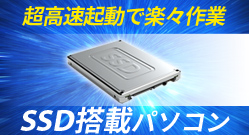 SSD搭載パソコン
